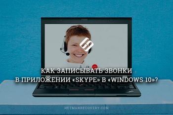 Как записывать звонки в приложении «Skype» в «Windows 10»