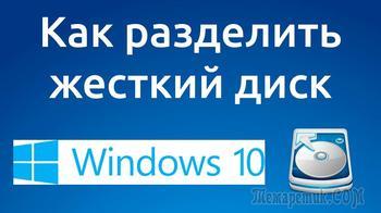 Как разделить жесткий диск в Windows