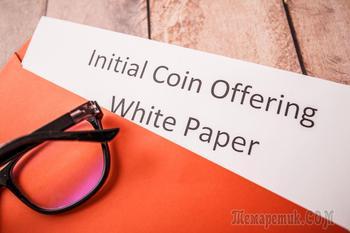 Почему больше нельзя верить White Paper криптопроектов