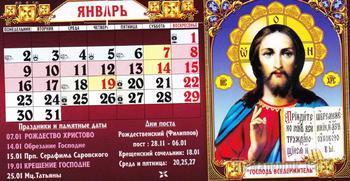 Церковные православные праздники и именины в январе 2017 года