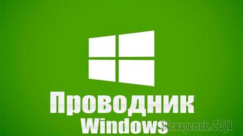 Как перезапустить Проводник Windows — 9 способов
