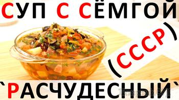 """Суп С Сёмгой """"Расчудесный"""" (СССР): мягкий и простой вариант рыбной солянки"""