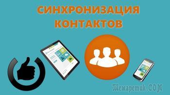 Синхронизируем контакты Google: переносим контакты из телефона в сеть