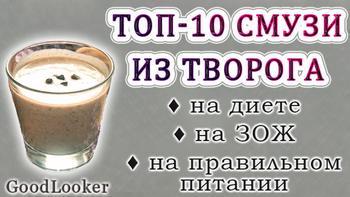 Топ-10 диетических вариантов смузи из творога на правильном питании