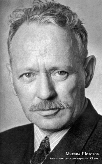 24 мая 2020 года – 115 лет со дня рождения  Михаила Александровича ШОЛОХОВА  (24 мая 1905 – 21 января 1984)