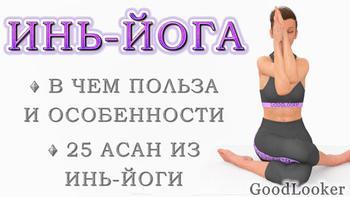 Топ-25 расслабляющих асан из инь-йoги: улучшите вашу гибкость