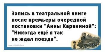 По мотивам «Анна Каренина»… Юмористические открытки;)