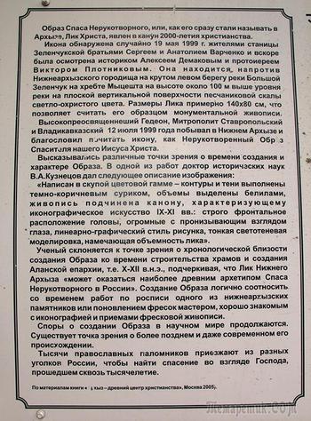 Архыз 2018. 5. Архыз-Домбай