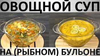 Овощной суп на (рыбном) бульоне: заправочный и пюре варианты