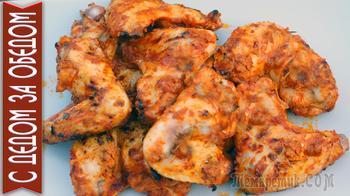 Куриные Крылышки на мангале в томатном маринаде