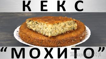"""Кекс """"Мохито"""": мятный, лимонный и влажный"""