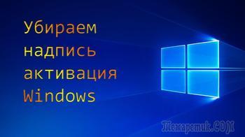 Как убрать надпись активация Windows — 3 способа