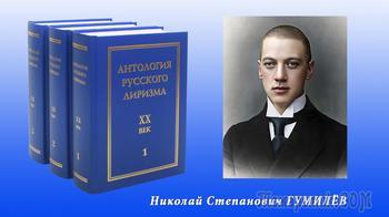 15 апреля 2021 года – 135 лет со дня рождения   Николая Степановича Гумилёва  (15 апреля 1886 — 25 августа 1921)