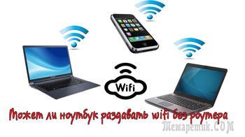 Как раздать WiFi без роутера