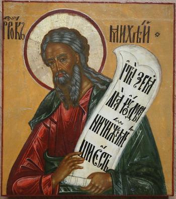 Пророк Михей (VIII в. до Р.Х.)