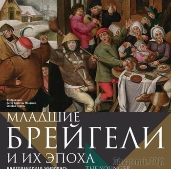 Выставка «Младшие Брейгели и их эпоха». Между Босхом и Рубенсом