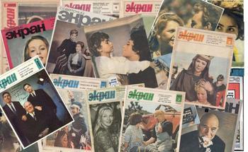 Любимые актёры и сцены из фильмов на обложках журнала «Советский экран» 1960-х