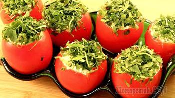 Фаршированные помидоры. Отличная закуска к праздничному столу!