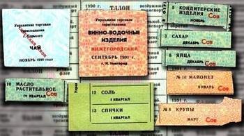 Жизнь по талонам на закате СССР
