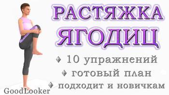 Топ-10 упражнений для растяжки ягодиц для начинающих и продолжающих