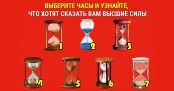 Выберите песочные часы и узнайте, что вам пытается сказать Вселенная