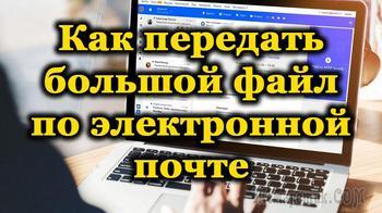 Как передать большой файл или папку по Интернету