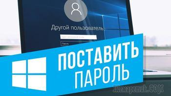 Windows 10: как установить пароль на учетную запись