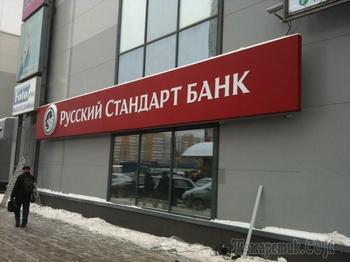 Работа в банке Русский Стандарт изнутри