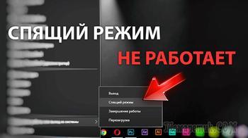 Компьютер, ноутбук сам выходит из спящего режима: решаем проблему