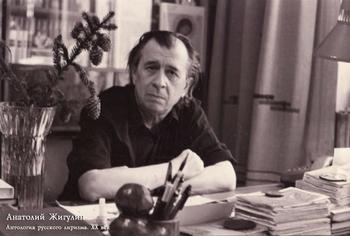 6 августа 2020 г. — день памяти (20 лет)  Анатолия Владимировича Жигулина