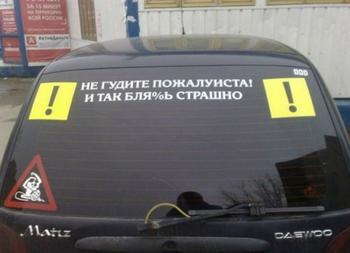 20 веселых надписей на автомобилях от водителей с замечательным чувством юмора