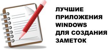 7 лучших приложений для заметок на Windows