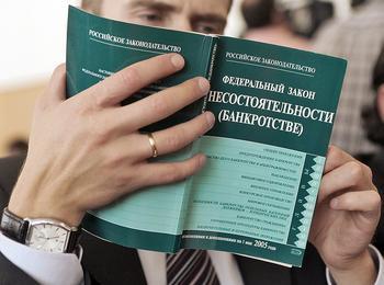 Новый закон о банкротстве: бонус или кабала?