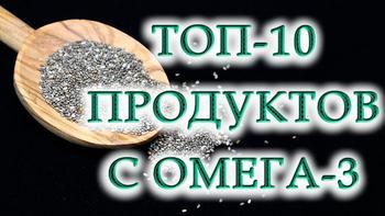 Топ-10 продуктов с высоким содержанием жирных кислот Омега-3