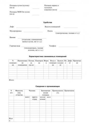 Справки формы 7 и 9: где получить, зачем нужны, срок действия