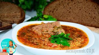 Суп харчо с говядиной и рисом. Грузинская кухня