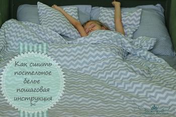 Как сшить постельное белье 1,5 спальное своими руками