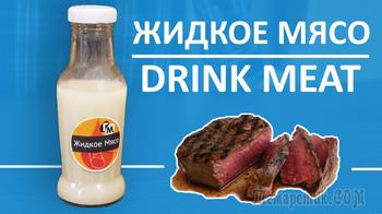 Жидкое мясо