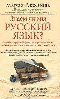 """Мария Аксёнова """"Знаем ли мы русский язык"""""""