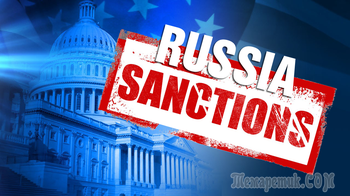 Санкции без конца: три удара по Москве