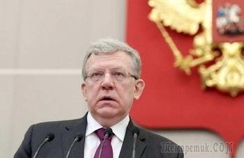 Кудрин спрогнозировал спад российской экономики в 2020 году