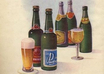 Советский пивной каталог 1950-х годов
