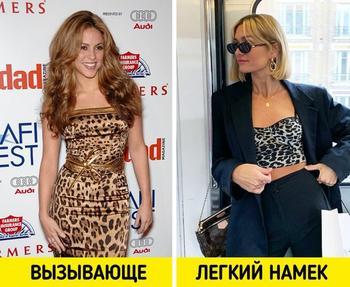 Детали гардероба, из-за которых даже стильные леди выглядят вульгарно