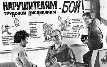 Как в СССР боролись за трудовую дисциплину