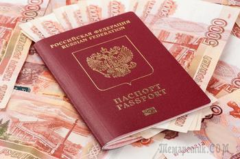 Какой штраф за утерю паспорта в 2018 году?