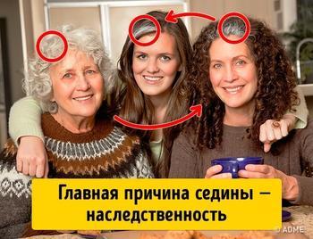 Всего один признак расскажет, когда у вас появятся седые волосы