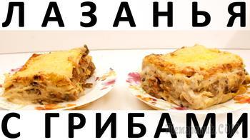 Лазанья с грибами + как приготовить соус Бешамель