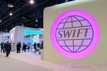 Российский аналог SWIFT спасет ЕАЭС от западных санкций