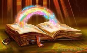 Таинственная книга (Стих)