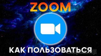 Пошаговая инструкция, как пользоваться Zoom на компьютере и телефоне